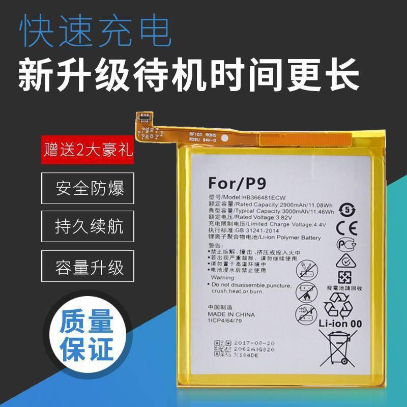 厂家直销适用于华为P9手机电池 hb366481ecw荣耀8电池