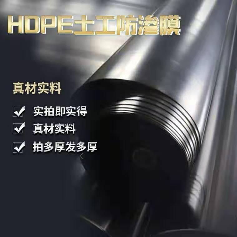 量大从优规格齐全山东泰安HDPE土工膜高密度聚乙烯膜1.0mm1.5mm2mm厂家直销