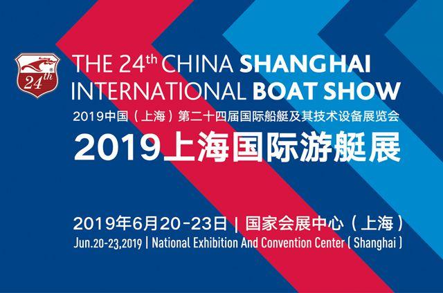 2019上海国际游艇展预登记上线 百艇齐发就在6月!