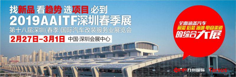 2019年第十八届深圳国际汽车改装服务业展览会