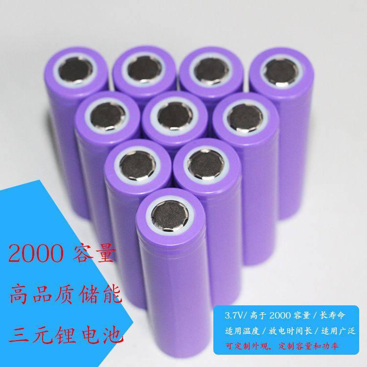 厂家供应太阳能储能发热服蓝牙音响灯具类2000容量18650锂电池