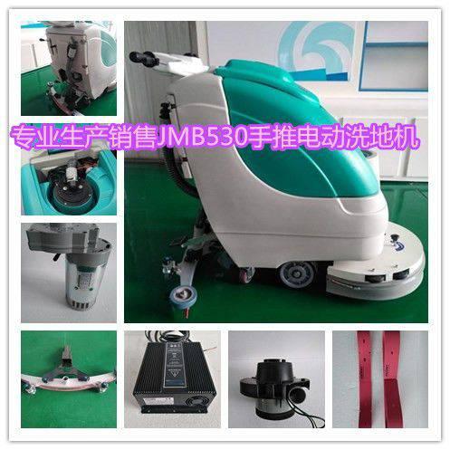电瓶式电动洗地机供应厂家 高效率手推电动洗地机 全自动地面清洗机哪家质量好啊