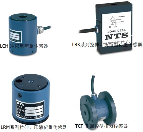 NTS品牌传感器介绍--东莞瑞沧机械设备有限公司总代理