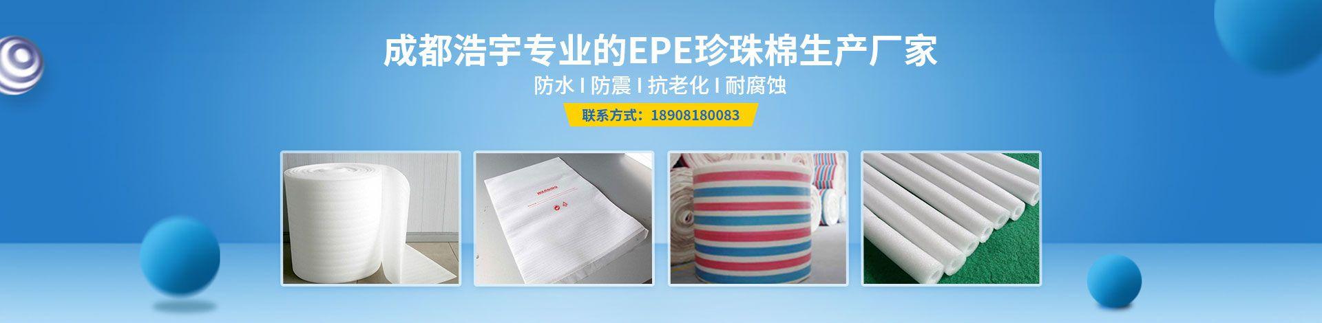 成都浩宇包装材料有限公司