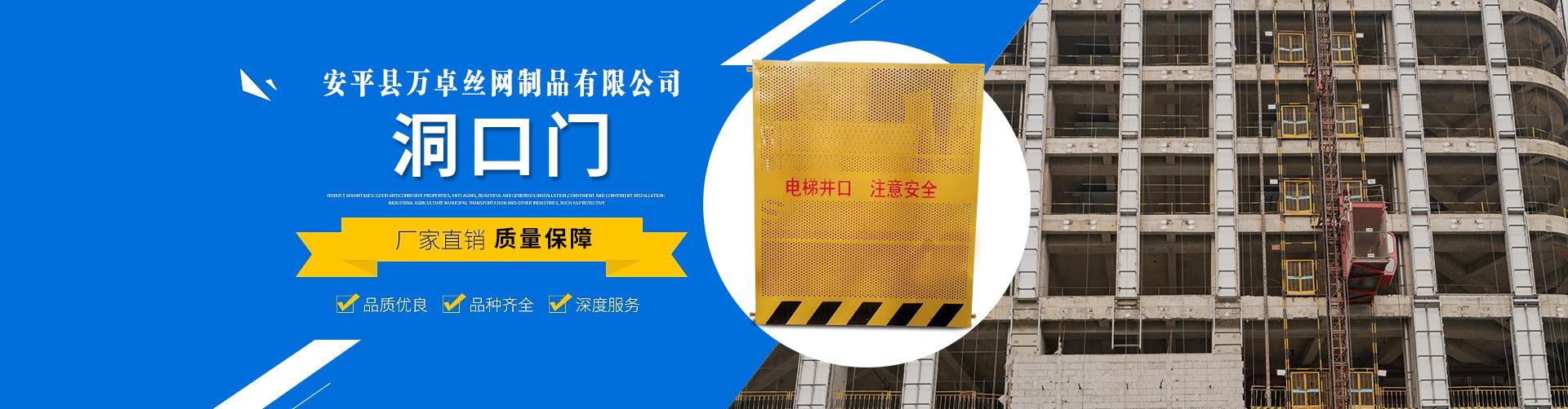 安平县万卓丝网制品有限公司