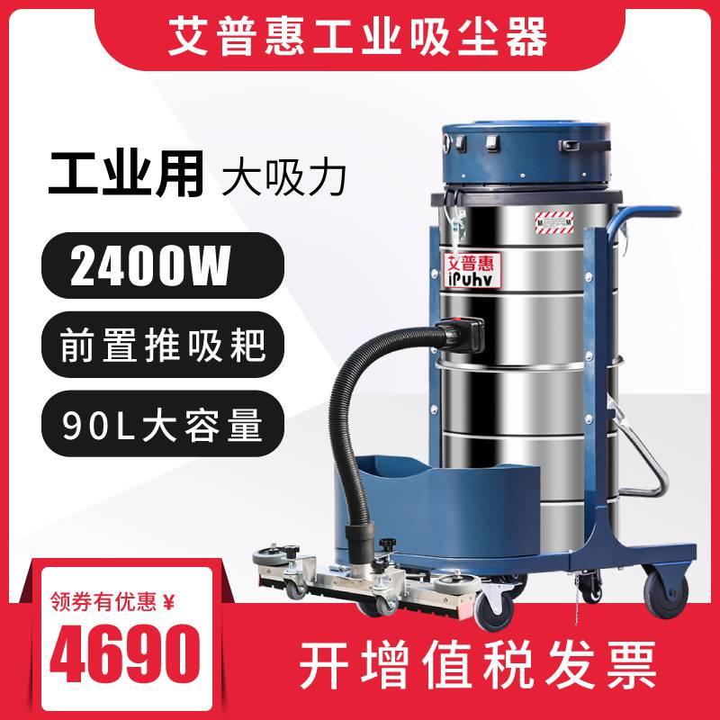 艾普惠强力工业粉尘吸尘器PH2090R面粉厂吸取粉尘灰尘