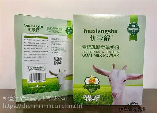 伊犁雪莲乳业优享舒富硒羊奶粉厂家直供