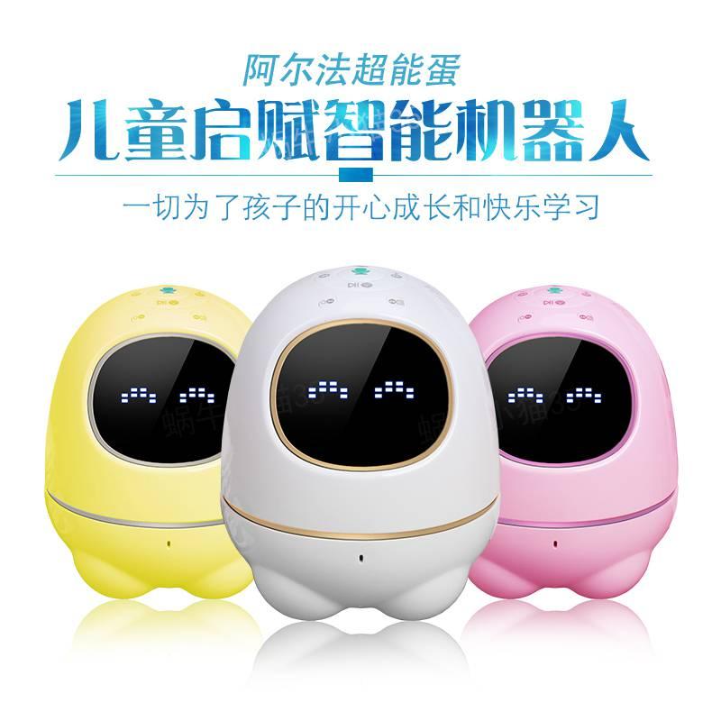 【暑假必备】科大讯飞阿尔法蛋智能机器人儿童陪伴玩具语音对话超能蛋人工智能英语互动AI教育学习早教机