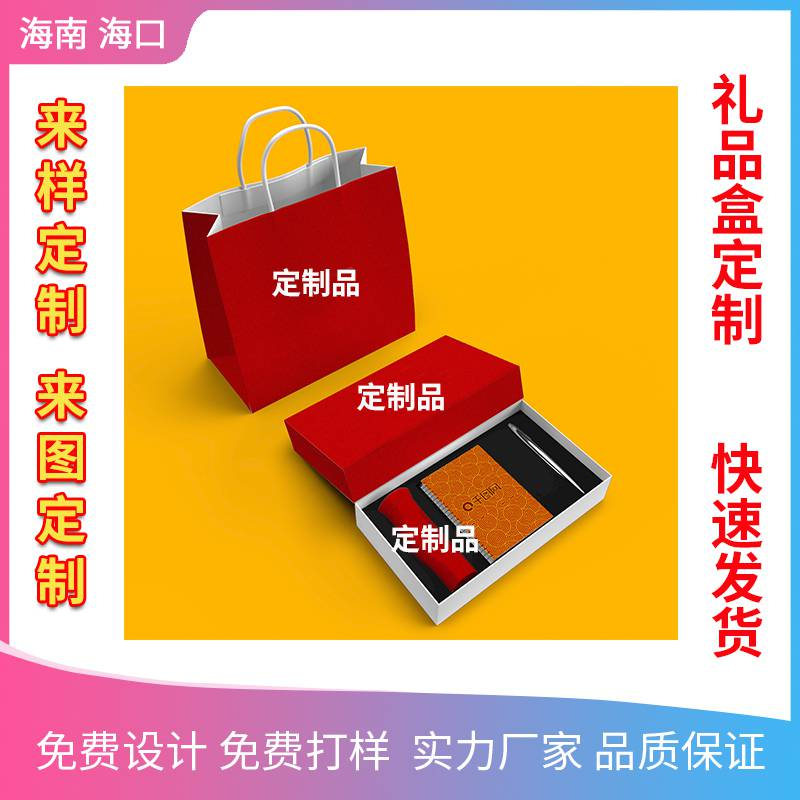 海口印刷厂 海南彩盒包装盒价格款式齐全