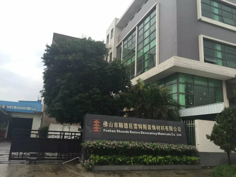 广东雷特斯建材科技有限公司