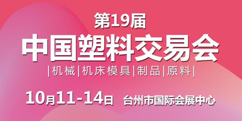 第19届中国塑料交易会