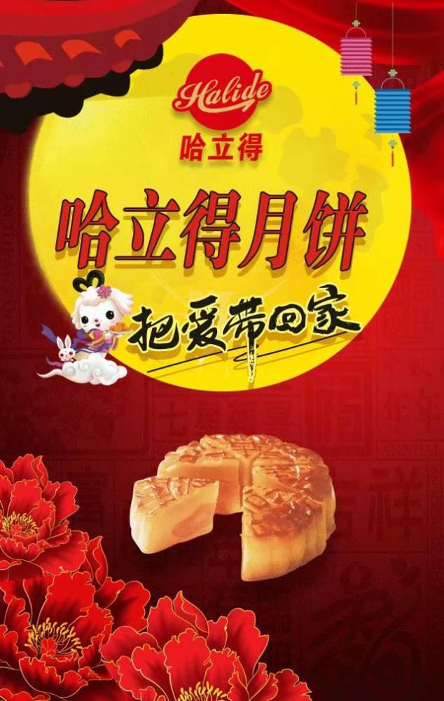 哈立得月餅宣傳哈立德月餅電話18160628952