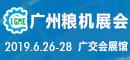 2019第9届广州国际粮油机械及包装设备展览会
