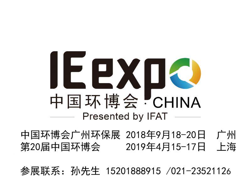 第七届国际土壤修复设备技术展览会