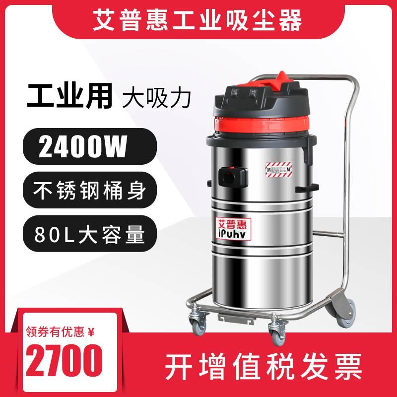 艾普惠220V吸水吸尘工业吸尘器PH208水泥厂吸取粉尘水渍固体颗粒