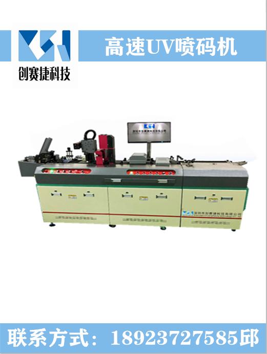 全自动IC智能卡UV喷码机 一维码喷码机 二维码喷码机