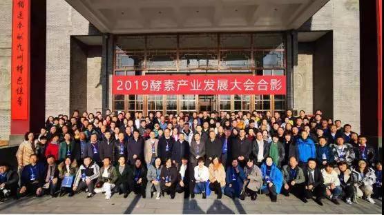 2019酵素产业发展与标准宣贯并驾齐驱  2020上海酵素展暨中国酵素节将引领健康行业新潮流