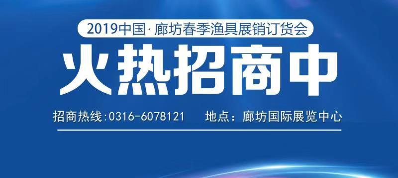 2019中国(廊坊)春季渔具展销订货会