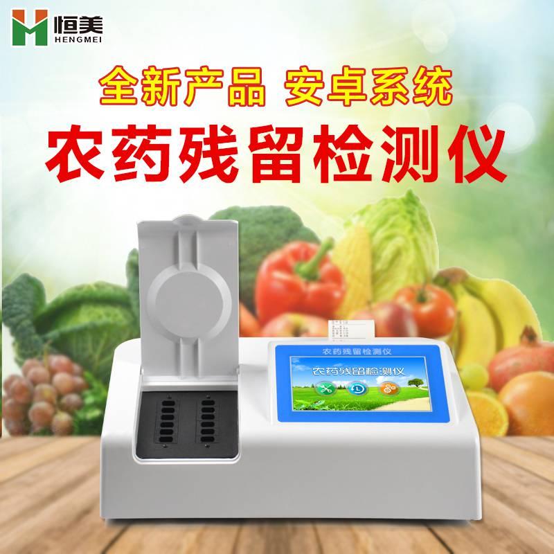 HM-NC10农残检测仪器_农残检测仪器_农残检测仪器