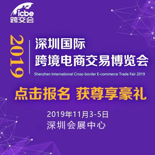 深圳国际跨境电商展