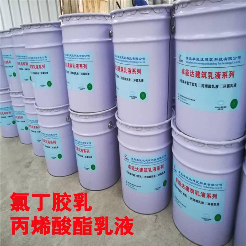 河南氯丁胶乳砂浆防腐抗渗卓能达特种建材