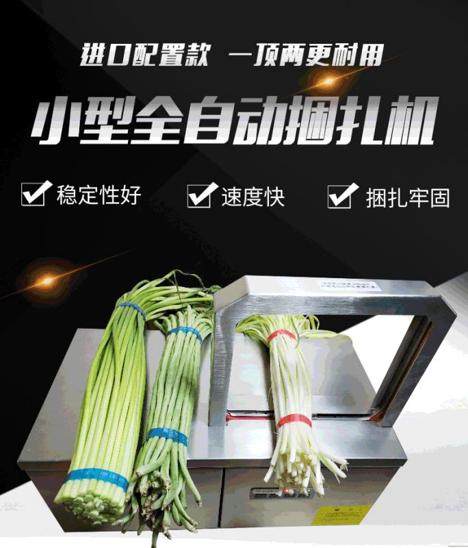 自动捆菜机型号 无胶蔬菜扎捆机 绑菜机