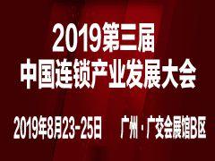 2019广州国际火锅品牌展会
