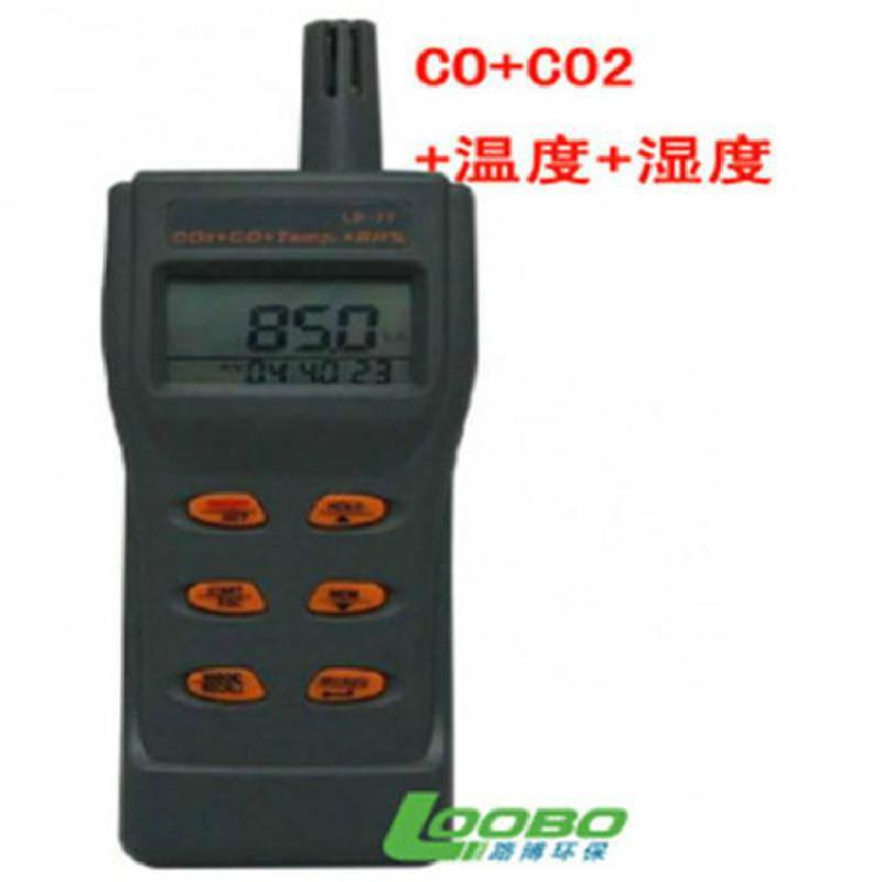 多功能空氣質量檢測儀 LB-77 路博推薦
