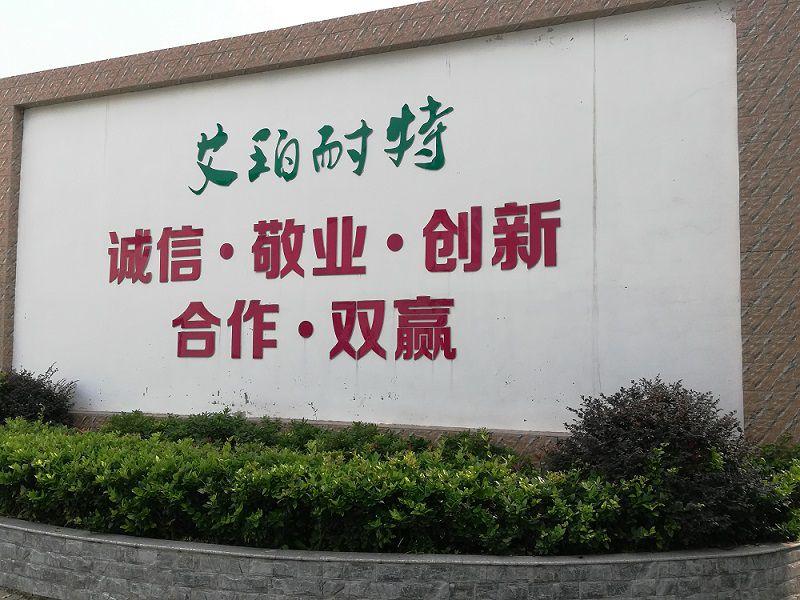 泰兴市艾珀耐特生产车间