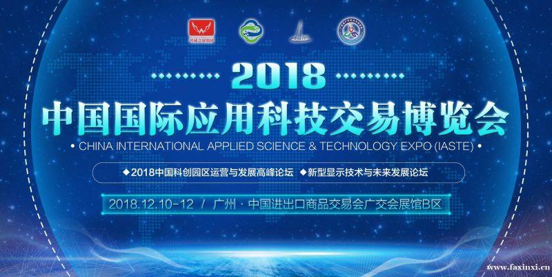 2018中国国际生物识别技术及应用展