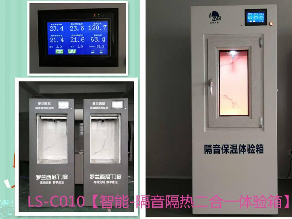 LS-C010智能隔音保溫二合一體驗箱