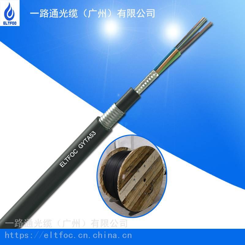 中铁专用光纤光缆GYTA53室外单模重铠光纤