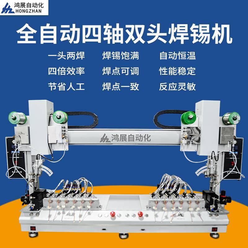 双头全自动焊锡机自动点焊锡机设备