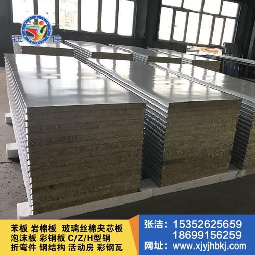 5公分巖棉夾心凈化板,5公分夾芯板,凈化板,新疆凈化板