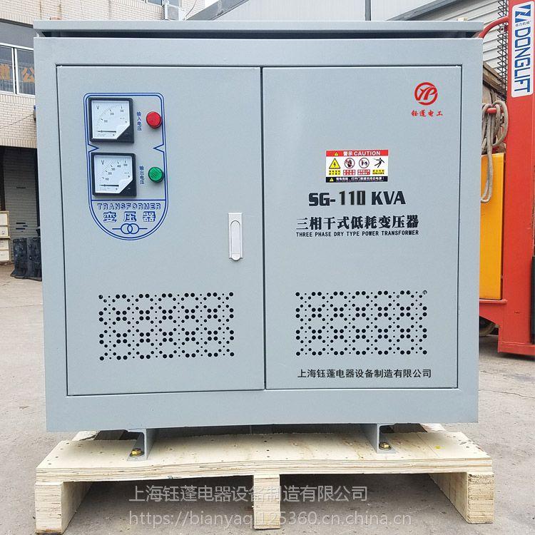上海钰蓬直销SG-100KVA三相干式变压器380V转220V200V国外设备电压转换