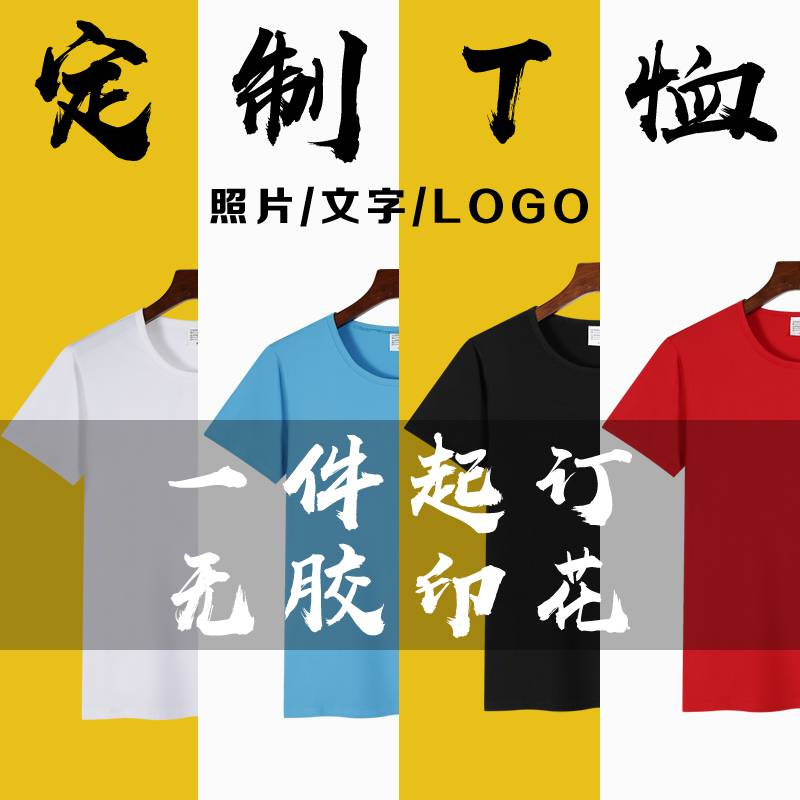 T恤定制可印图案刻字 diy订做男女纯白色圆领短袖自定义logo照片