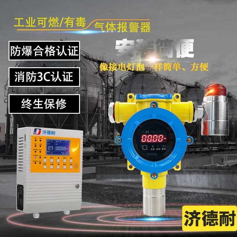 化工廠罐區沼氣氣體報警器手機APP查看可燃氣體報警系統