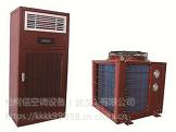 北京怡柯信雪茄室恒温恒湿空调销售