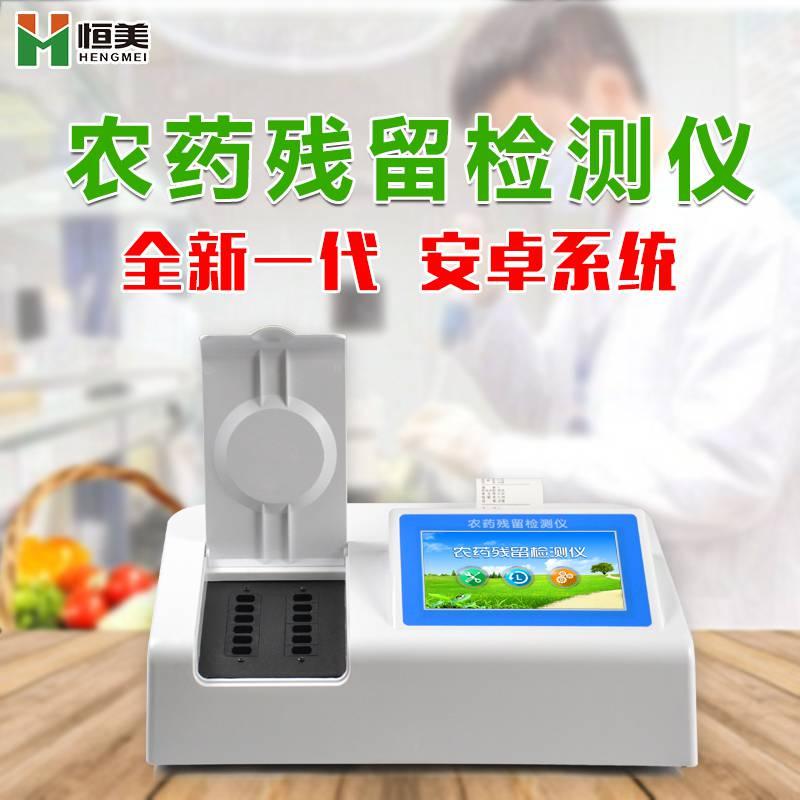 恒美HM-NC10高质量农药残留速测仪厂家供应