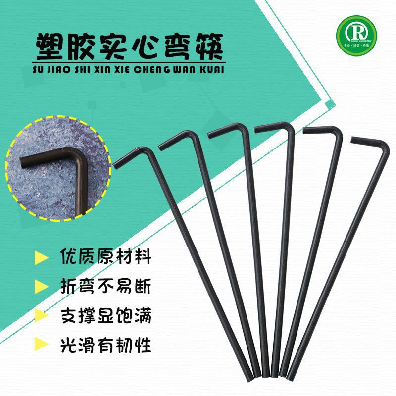 环保塑胶PP实心弯筷PP环保筷环保塑胶鞋筷,鞋撑