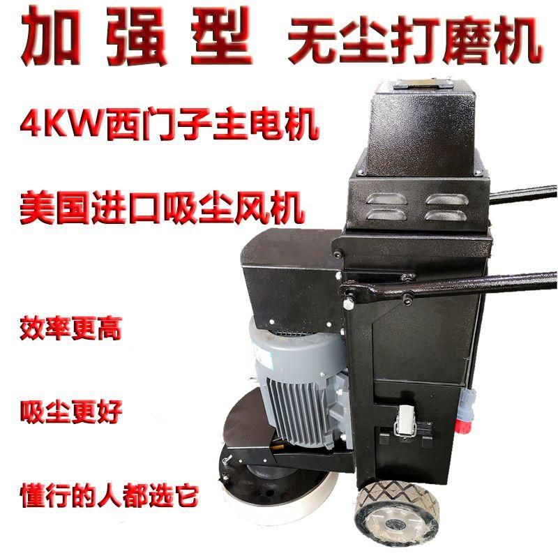 环氧地坪无尘打磨机研磨机抛光翻新多功能