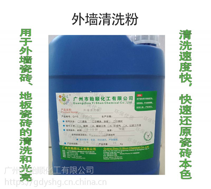贻顺 901-3 地板污垢清除剂 瓷砖清洗剂 户外瓷砖清洁剂