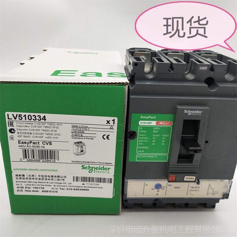 CVS100F TM50D 3P3D订货号LV510334塑壳断路器 全新原装***现货