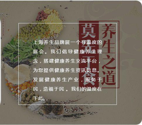 2018上海养生展览会