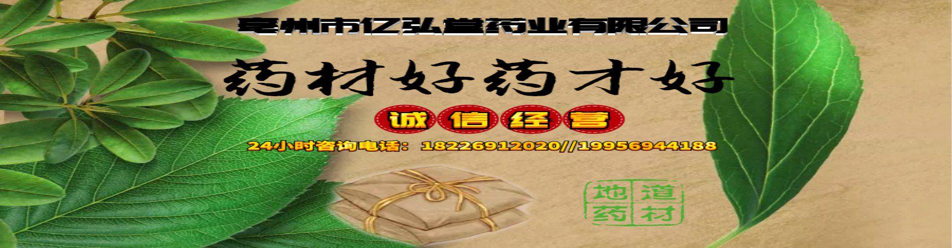 亳州市亿弘堂药业有限公司