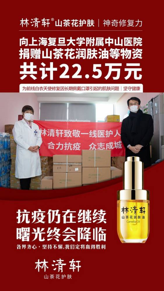 林清轩将坚守企业社会责任,为战胜疫情贡献自己的力量