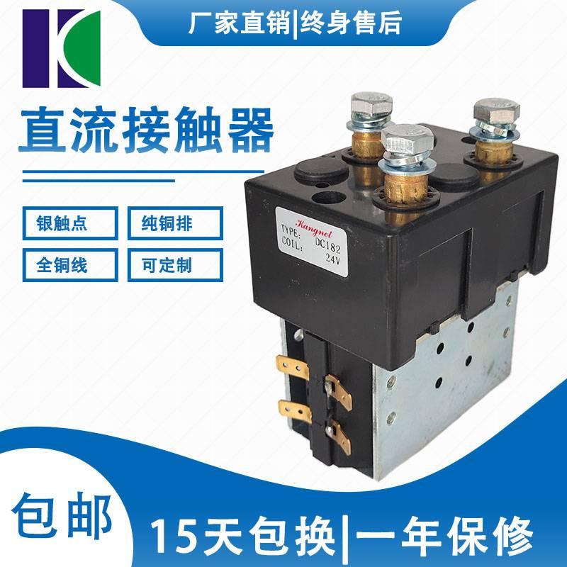 专业生产厂家直销 直流接触器DC182