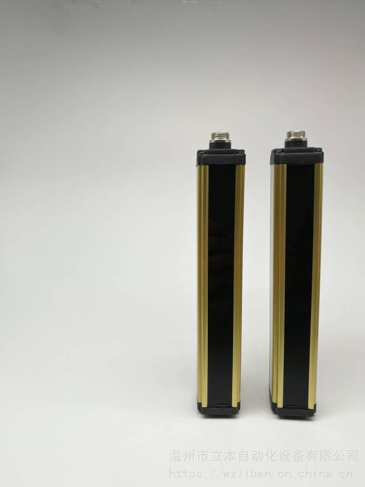 立本安全光栅LBD系列安全光幕 冲床 CE认证安全光栅