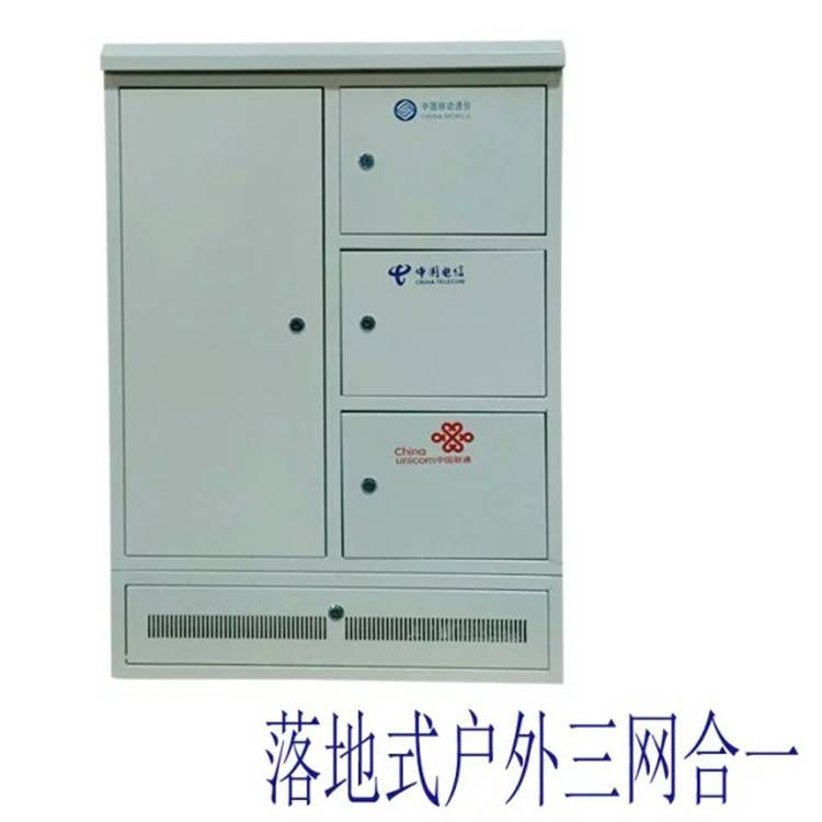 FTTH户外落地式三网合一箱 小区宽带室外配线箱 光分入户分纤箱