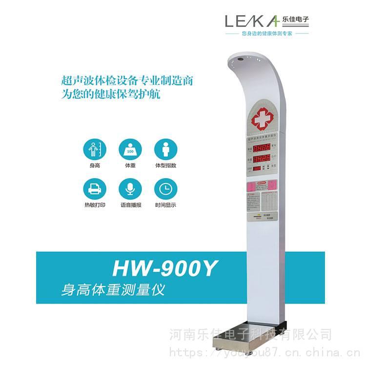 身高體重測量儀 樂佳HW-900Y身高體重儀測量準確